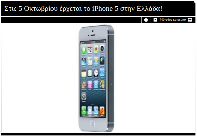 iPhone 5 on October 5 in Greece!
