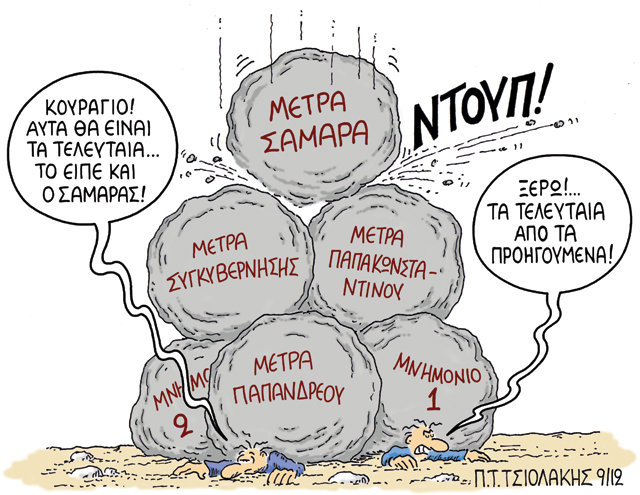Petros Tsiolakis political cartoon on the greek austerity measures